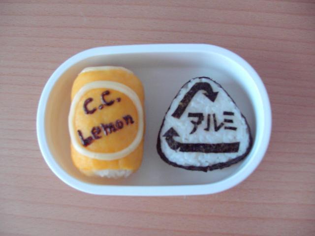 CCレモン&リサイクルマーク弁当.JPG